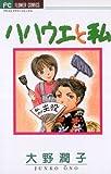 ハハウエと私 / 大野 潤子 のシリーズ情報を見る