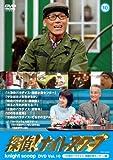 探偵!ナイトスクープ DVD Vol.10 「大津のパラダイス・南郷水産センター」編[DVD]