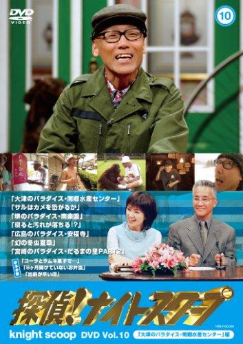 探偵!ナイトスクープ DVD Vol.10「大津のパラダイス・南郷水産センター」編