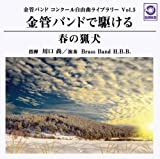 金管バンドコンクール自由曲ライブラリー VOL.5[金管バンドで駆ける『春の猟犬』]