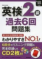 英検2級過去6回問題集 '18年度版