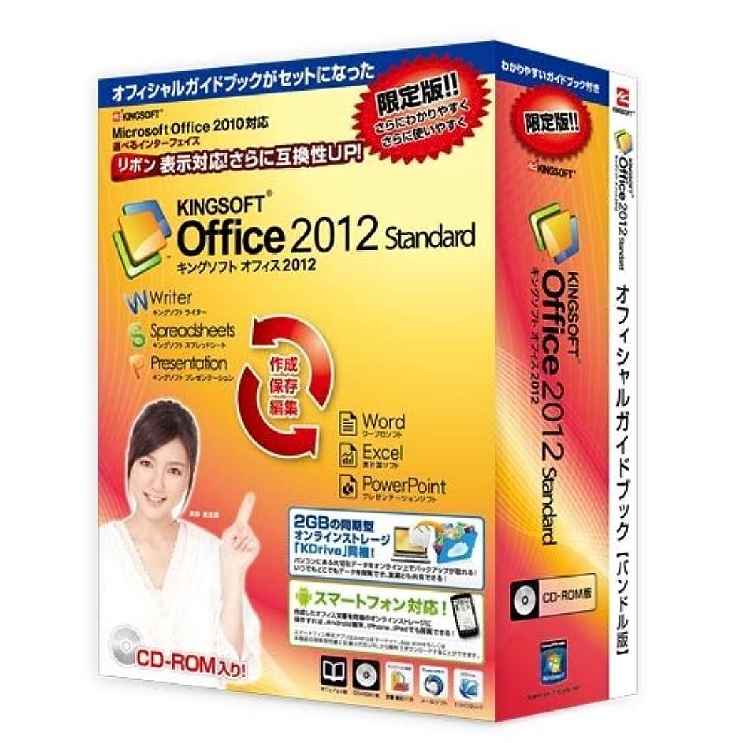 ヒョウアイスクリーム植物学者KINGSOFT Office2012 Standard CD版ガイド付