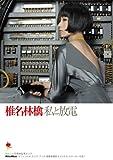 オフィシャル・スコア・ブック 椎名林檎/私と放電 デビュー10周年記念スコア