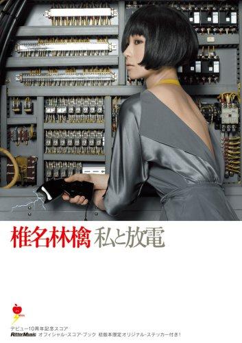 オフィシャル・スコア・ブック 椎名林檎/私と放電 デビュー10周年記念スコアの詳細を見る