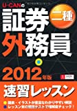 2012年版U-CANの証券外務員二種速習レッスン (ユーキャンの資格試験シリーズ)