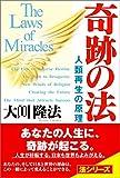 奇跡の法 法シリーズ