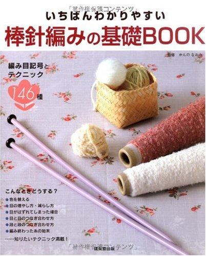 いちばんわかりやすい棒針編みの基礎BOOKの詳細を見る