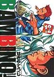 バンビ~ノ!セコンド(12) (ビッグコミックス)