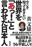 今こそ知っておきたい世界を「あっ!」と言わせた日本人