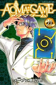 [メーブ, 恵広史]のACMA:GAME(21) (週刊少年マガジンコミックス)