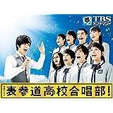 表参道高校合唱部!【TBSオンデマンド】