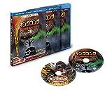 【初回仕様】キングコング:髑髏島の巨神 3D&2Dブルーレイセット[Blu-ray/ブルーレイ]