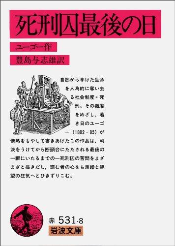 死刑囚最後の日 (岩波文庫 赤 531-8)の詳細を見る