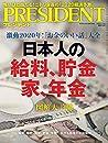 PRESIDENT(プレジデント)2020年1/17号(日本人の給料、貯金 家、年金)