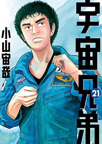 宇宙兄弟(21) (モーニングコミックス)の詳細を見る