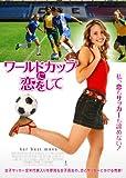 ワールドカップに恋をして[DVD]