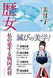 歴女 私の愛する戦国武将 [単行本] / 美甘子 (著); ビジネス社 (刊)
