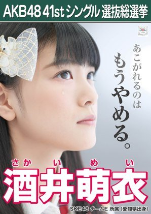 AKB48 公式生写真 僕たちは戦わない 劇場盤特典 【酒井萌衣】