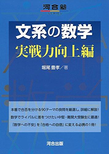 文系の数学 実戦力向上編 (河合塾シリーズ)