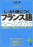 しっかり身につくフランス語トレーニングブック(CD付) (CD BOOK Basic Language Learning Ser)