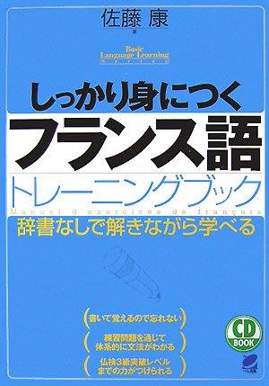 しっかり身につくフランス語トレーニングブック(CD付) (CD BOOK Basic Language Learning Ser)の詳細を見る