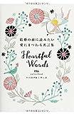 ゼクシィselected ~Heartful Words 結婚の前に読んでおきたい、愛にまつわる名言集