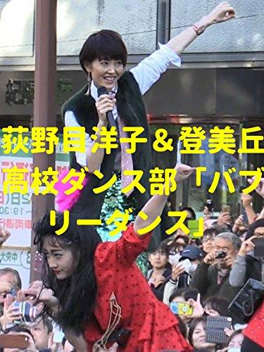 ビデオクリップ: 荻野目洋子&登美丘高校ダンス部「バブリーダンス」
