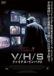 【動画】V/H/S ファイナル・インパクト