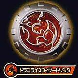 仮面ライダーウィザード ウィザードリング04 9:ドラゴライズウィザードリング バンダイ ガチャポン