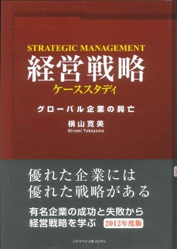 経営戦略ケーススタディ―グローバル企業の興亡の詳細を見る