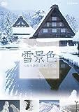 NHK DVD 雪景色