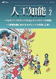人工知能 Vol.35 No.2 (2020年03月号) [雑誌]