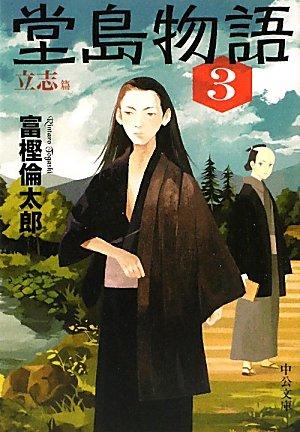 堂島物語3 - 立志篇 (中公文庫)の詳細を見る
