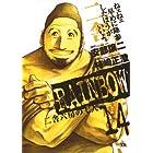 RAINBOW(14) (ヤングサンデーコミックス)