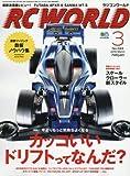 RC WORLD (ラジコン ワールド) 2016年 03月号 エイ出版社