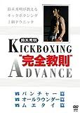 """鈴木秀明 キックボクシング""""完全教則""""アドバンス[DVD]"""