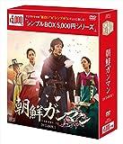 朝鮮ガンマンDVD-BOX1〈シンプルBOX 5,000円シリーズ〉[DVD]