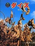 ダイズ―豆の成長 (科学のアルバム・かがやくいのち)