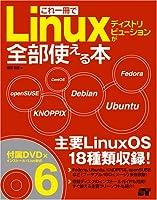 これ1冊でLinuxディストリビューションが全部使える本