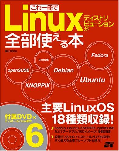 これ1冊でLinuxディストリビューションが全部使える本の詳細を見る