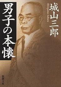男子の本懐 (新潮文庫)