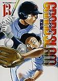 GRAND SLAM 13 (ヤングジャンプコミックス)