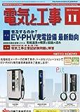 電気と工事 2013年 11月号 [雑誌]