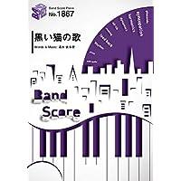 バンドスコアピースBP1867 黒い猫の歌 / back number ~映画「ルドルフとイッパイアッテナ」主題歌 (Band Score Piece)