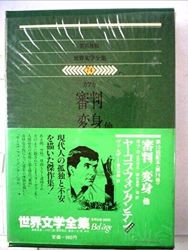 世界文学全集〈74〉カフカ.ヴァルザー (1979年) 審判 変身 他 ヤーコプ・フォン・グンテンの詳細を見る