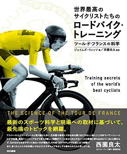 世界最高のサイクリストたちのロードバイク・トレーニング:ツー