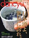 dancyu (ダンチュウ) 2011年 03月号 [雑誌] 画像