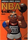 NBAをもっと知りたい!―AMERICAN SPORTS HEROES