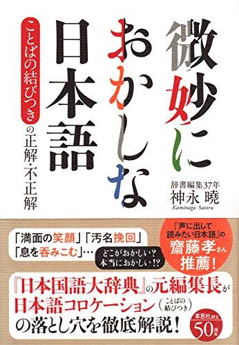 微妙におかしな日本語: ことばの結びつきの正解・不正解