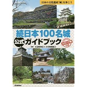 続日本100名城公式ガイドブック (歴史群像シリーズ特別編集)
